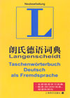 German as Foreign Language