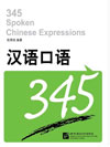 345 Spoken Chinese Expressions 汉语口语345