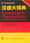 Chinese<-->German