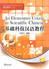 An Elementary Course in Scientific Chinese 基础科技汉语教程