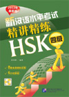 An Intensive Guide to New HSK