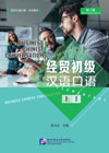 Business Chinese Conversation 经贸汉语口语