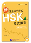 Guide to New HSK