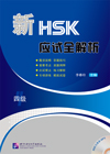 Thorough Analyses of New HSK