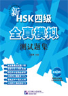 New HSK Simulated Tests