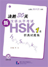 Prepare for New HSK in 30 Days