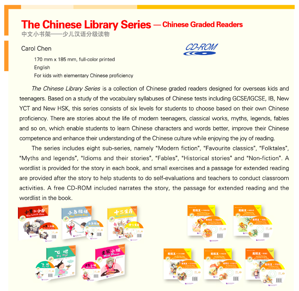 The Chinese Library Series