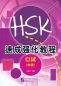 Preview: A Short Intensive Course of New HSK Speaking Test [Intermediate Level]. ISBN: 9787561940143