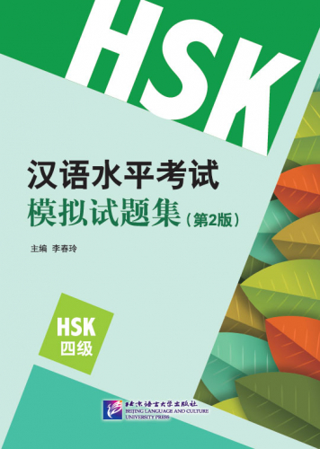 Simulated Tests of the New HSK [HSK Level 4] [2nd Edition]. ISBN: 9787561947821