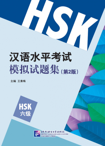 Simulated Tests of the New HSK [HSK Level 6] [2nd Edition]. ISBN: 9787561947845