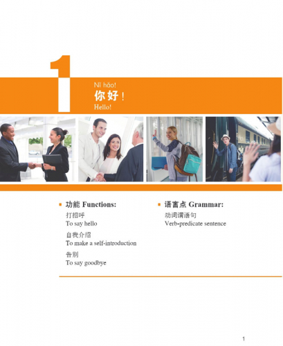 360 Standard Sentences in Chinese Conversations Vol.1. ISBN: 9787561949641