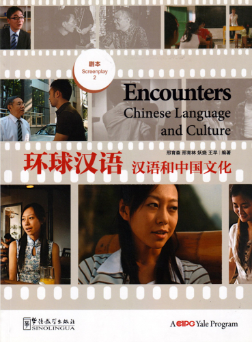 Encounters - Chinese Language and Culture - Screenplay 2. ISBN: 9787513804691
