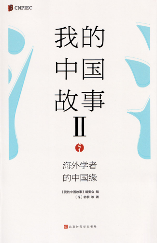 My China Story - China in the Eyes of Sinologists II [Chinesische Ausgabe]. ISBN: 9787569938302