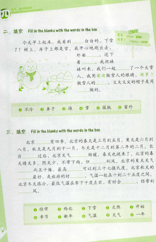 A+ Chinese II - GCSE Revision Book [Lehrbuch + Antwortheft + CD]. ISBN: 7561920148, 7-5619-2014-8, 9787561920145, 978-7-5619-2014-5