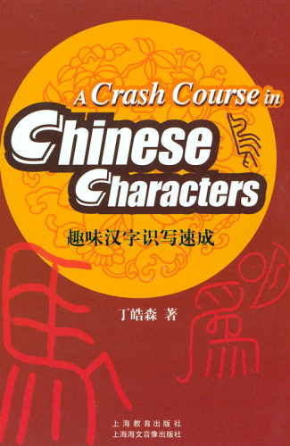A Crash Course in Chinese Characters. ISBN: 7-5444-1809-X, 754441809X, 978-7-5444-1809-6, 9787544418096