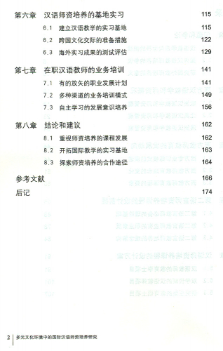 A Research on CSL Teacher Education in Multicultural Contexts [Chinese Edition]. ISBN: 9787561941164