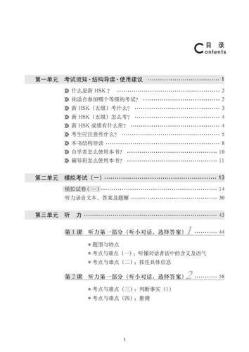 A Short Intensive Course of New HSK [Level 5] [+ MP3-CD]. ISBN: 7561934912, 9787561934913