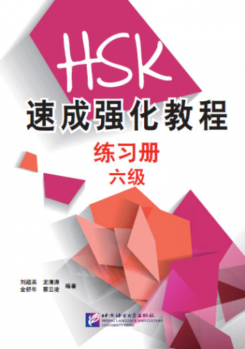 A Short Intensive Course of New HSK [Level 6] Workbook. ISBN: 9787561947678