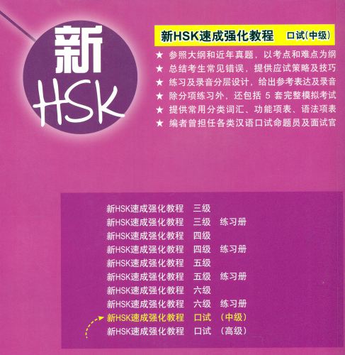 A Short Intensive Course of New HSK Speaking Test [Intermediate Level] [+MP3-CD]. ISBN: 9787561940143