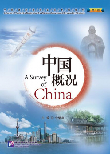 A Survey of China [2nd Edition] [Chinese Edition]. ISBN: 9787561952054