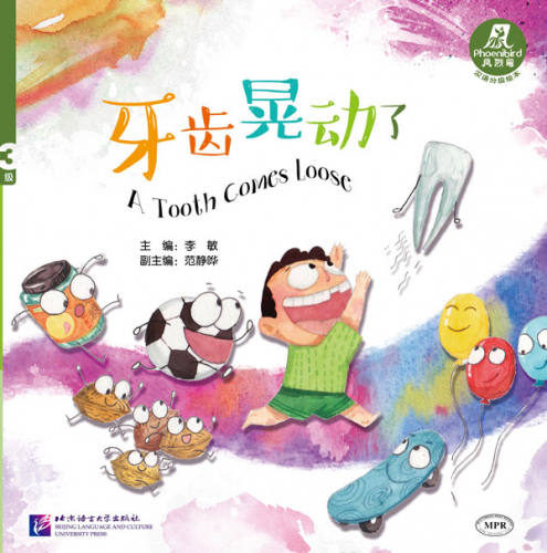 A Tooth Comes Loose [Phoenibird Level 3-5]. ISBN: 9787561950937