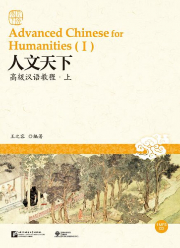 Advanced Chinese for Humanities I [+MP3-CD]. ISBN: 9787561945100