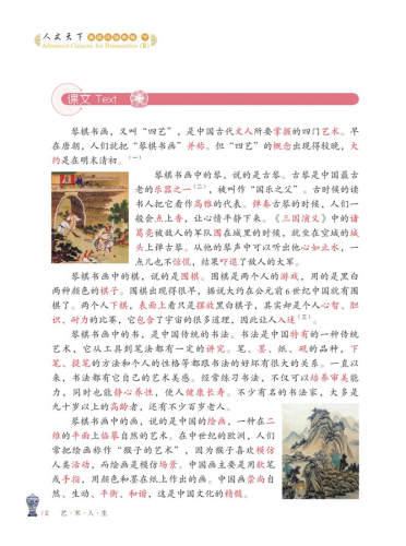 Advanced Chinese for Humanities II. ISBN: 9787561946206