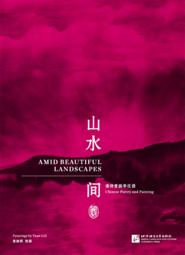 Amid Beautiful Landscapes - Chinese Poetry and Painting. ISBN: 9787561931455