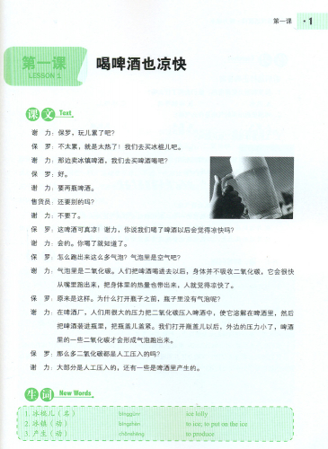 An Elementary Course in Scientific Chinese - Listening Comprehension [+MP3-CD]. ISBN: 9787513800914