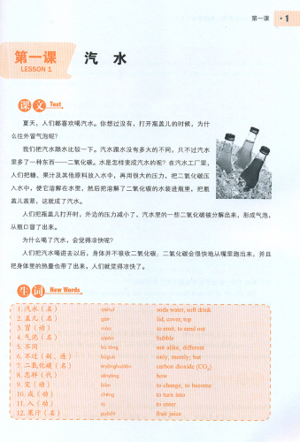 An Elementary Course in Scientific Chinese - Listening and Speaking - Band 1 [+MP3-CD]. ISBN: 9787513800891