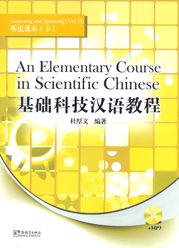 An Elementary Course in Scientific Chinese - Listening and Speaking - Vol. 2 [+MP3-CD]. ISBN: 9787513801409