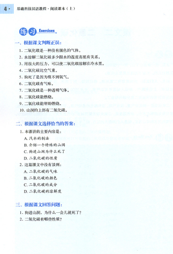 An Elementary Course in Scientific Chinese - Reading Comprehension - Vol. 1. ISBN: 9787513800907
