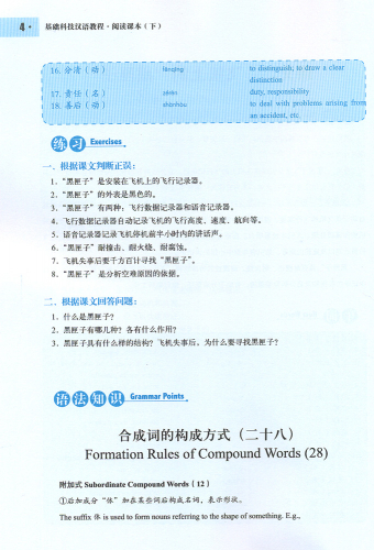 An Elementary Course in Scientific Chinese - Reading Comprehension - Band 2. ISBN: 9787513801744