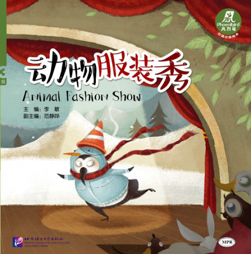 Animal Fashion Show [Phoenibird Level 3-2]. ISBN: 9787561950906