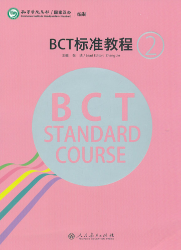 BCT Standard Course 2. ISBN: 9787107244292