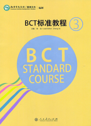 BCT Standard Course 3. ISBN: 9787107307928