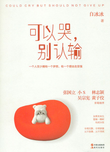 Bai Bingbing: Could cry but should not give up – Chinesische Ausgabe. ISBN: 9787514345520