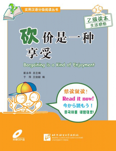 Bargaining Is a Kind of Enjoyment [+CD] - Practical Chinese Graded Reader Series [Level 2 - 1000 Word Level]. ISBN: 7561925298, 9787561925294