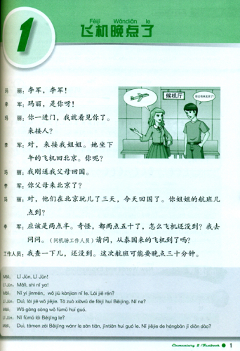 Boya Chinese Elementary II / Chuji II [Second Edition]. ISBN: 978-7-301-21539-5, 9787301215395