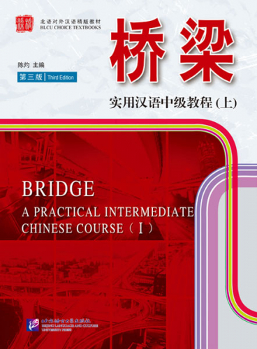 Bridge: A Practical Intermediate Chinese Course Vol. 1 [3rd Edition, English Annotation] [Textbook + Supplementary Book + MP3-CD]. ISBN: 9787561933756