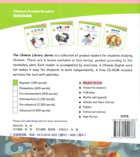 Bunny and Doggie [+CD-Rom] [Chinese Graded Readers: Beginner's Level - 300 Wörter]. ISBN: 9787561942888