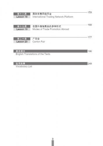 Business Chinese Conversation Book 1 Intermediate [4th Edition]. ISBN: 9787561948477