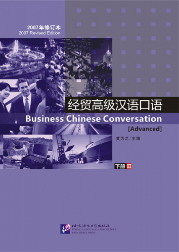 Business Chinese Conversation Book 2 Advanced [Textbook + MP3-CD] [2007 Revised Edition]. ISBN: 978-7-5619-1984-2, 9787561919842