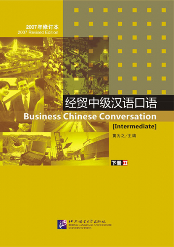 Business Chinese Conversation Book 2 Intermediate [Textbook + MP3-CD] [2007 Revised Edition]. ISBN: 978-7-5619-1978-1, 9787561919781