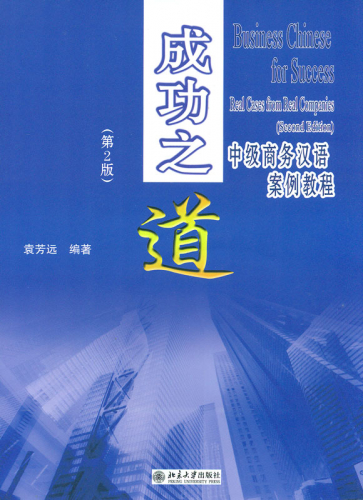 Business Chinese for Success - Real Cases from Real Companies [Second Edition] [+MP3-CD]. ISBN: 9787301249598