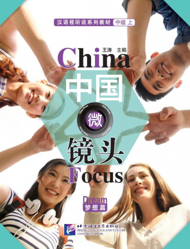 China Focus: Chinese Audiovisual-Speaking Course Intermediate Level I - Dream. ISBN: 9787561945254