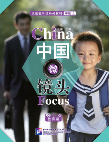 China Focus: Chinese Audiovisual-Speaking Course Intermediate Level I - Education. ISBN: 9787561945278