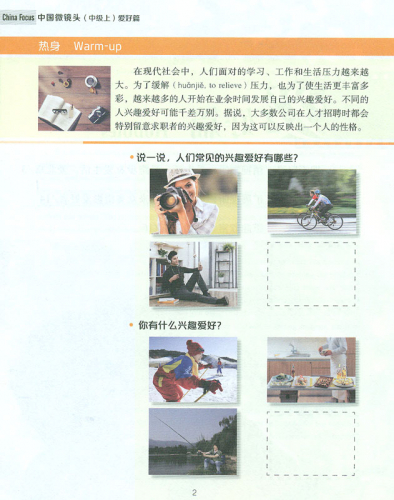 China Focus: Chinese Audiovisual-Speaking Course Intermediate Level I - Hobbies. ISBN: 9787561947968
