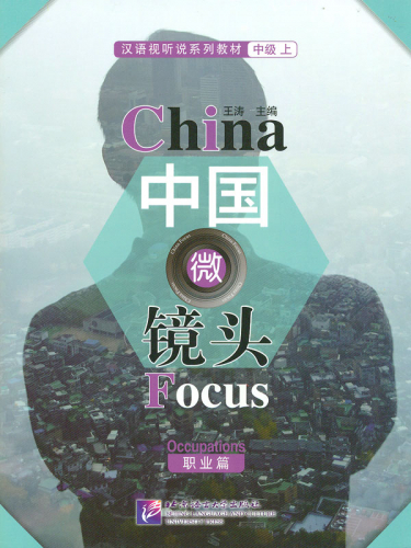 China Focus: Chinese Audiovisual-Speaking Course Intermediate Level I - Occupations. ISBN: 9787561947975