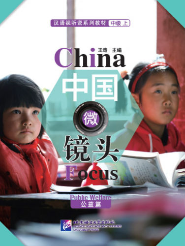 China Focus: Chinese Audiovisual-Speaking Course Intermediate Level I - Public Welfare. ISBN: 9787561945247